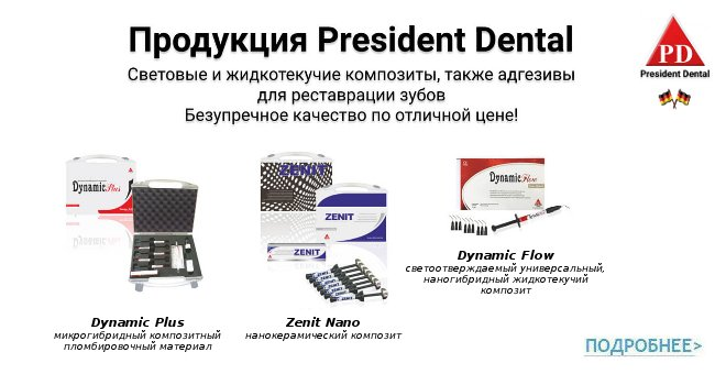 President Dental Dynamic+Zenit